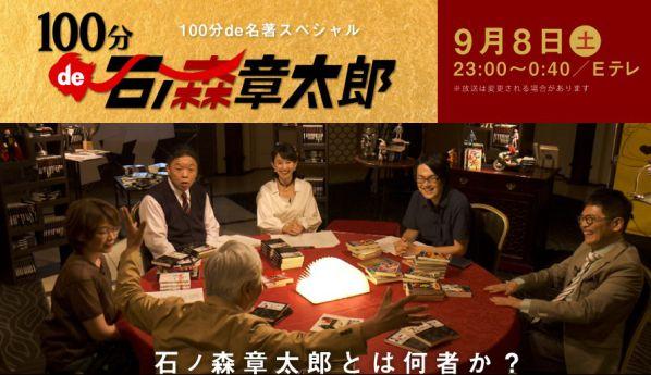 「100分de石ノ森章太郎」が9月8日放送!