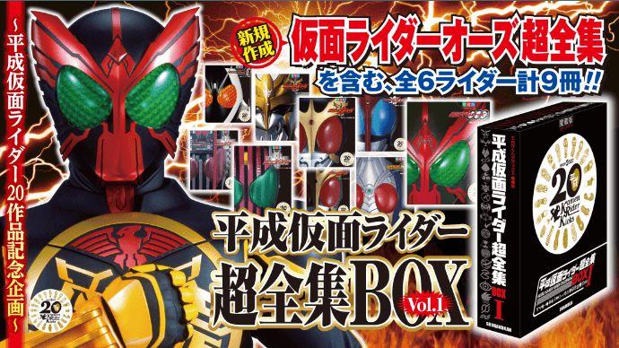 「仮面ライダーオーズ超全集」と合わせて計9冊の「平成仮面ライダー超全集BOX Vol.1」が目標3000BOXで出版決定!