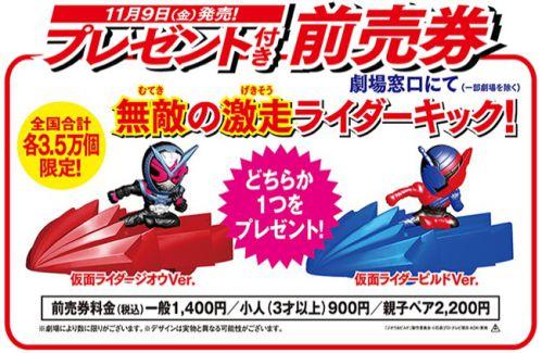 『仮面ライダー 平成ジェネレーションズ FOREVER』プレゼント付前売券は11月9日発売