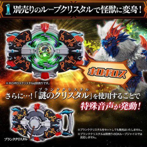 ウルトラマンR/B DXルーブジャイロ ―美剣サキ仕様―