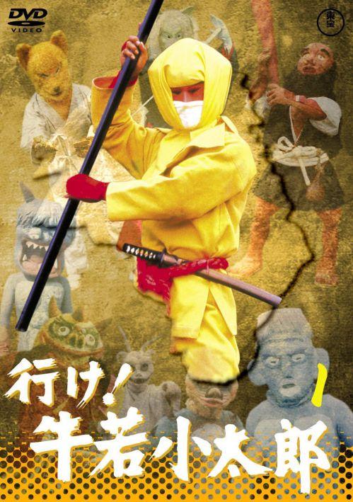 『行け!牛若小太郎』廉価版DVD