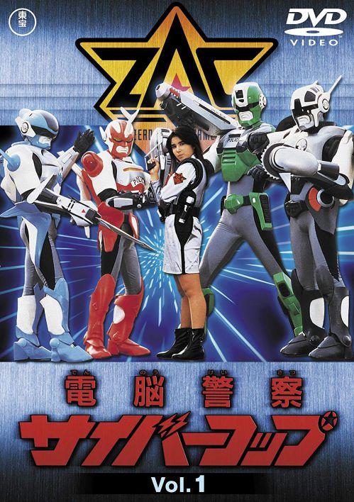 『電脳警察サイバーコップ』廉価版DVD