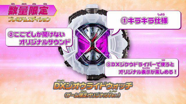『仮面ライダージオウ』SW「DXジオウライドウォッチ(ゲーム限定Ver.)」はオリジナル表示&サウンドでキラキラ仕様!