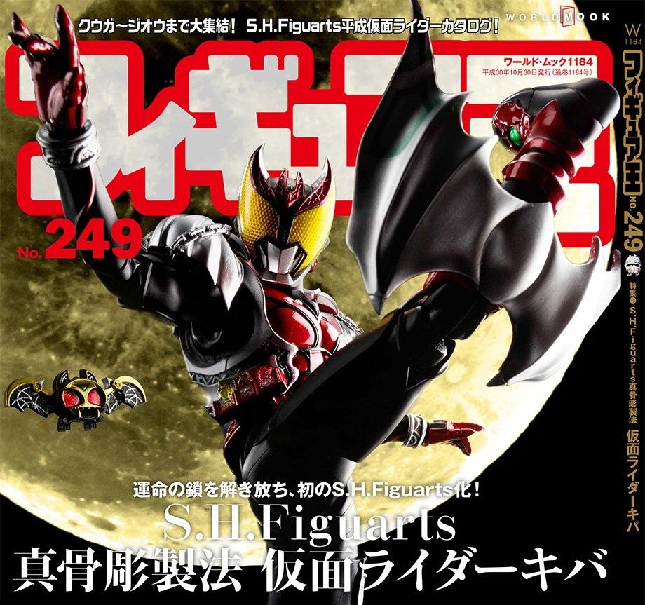 「S.H.Figuarts(真骨彫製法)仮面ライダーキバ キバフォーム」がついに発売決定!フィギュア王の表紙&魂ネイションで展示!