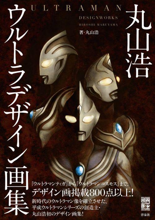 「丸山浩ウルトラデザイン画集」が11月8日発売