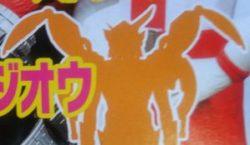 『仮面ライダージオウ』新アーマーは鎧武?