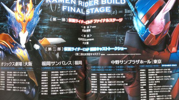 仮面ライダービルド ファイナルステージが全公演終了