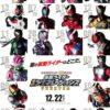 『平成ジェネレーションズFOREVER』ポスター!君の仮面ライダーはどこだ。