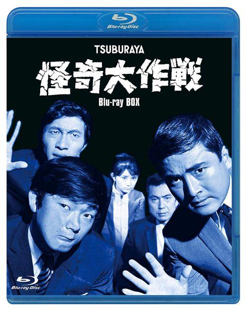 「怪奇大作戦 Blu-ray BOX」が3月6日発売