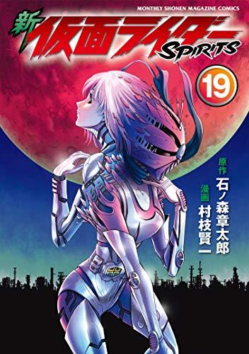「新 仮面ライダーSPIRITS 19」が10月17日発売