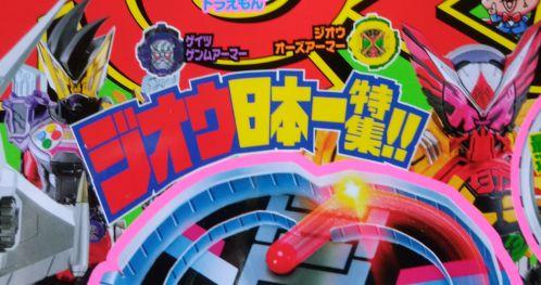 『仮面ライダージオウ』第9話はオーズアーマー、ゲンムアーマーが登場