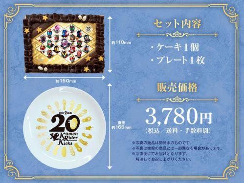 キャラデコプリントケーキ 平成仮面ライダー20作品記念 スペシャルセット