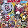 「仮面ライダージオウとあそぼう!」が11月14日発売