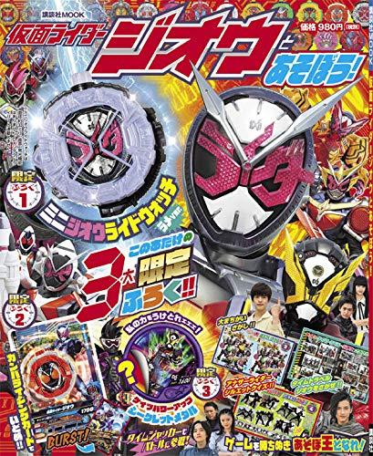 「仮面ライダージオウとあそぼう!」が11月15日発売