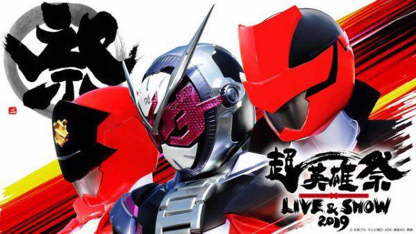 「超英雄祭 KAMEN RIDER × SUPER SENTAI LIVE & SHOW 2019」が1月23日 日本武道館で開催