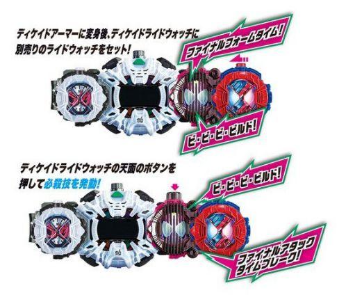 仮面ライダージオウ「DXディケイドライドウォッチ」が12月8日発売