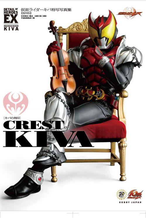 「仮面ライダーキバ 特写写真集 CREST of KIVA」復刻版の表紙
