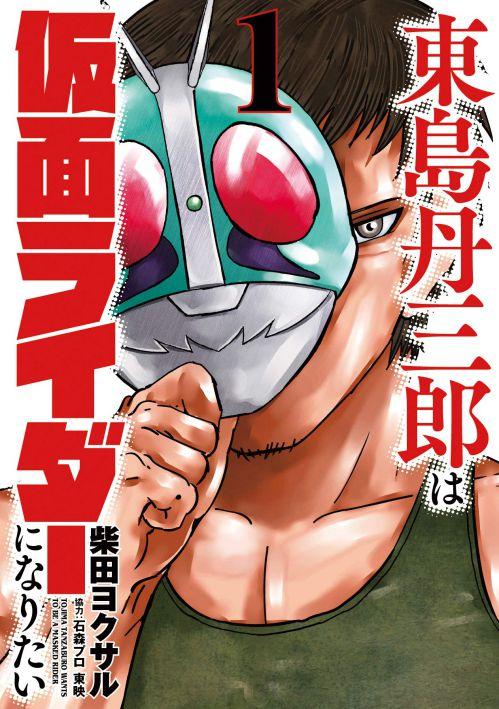 ヒーローズ「東島丹三郎は仮面ライダーになりたい」1巻が12月5日発売