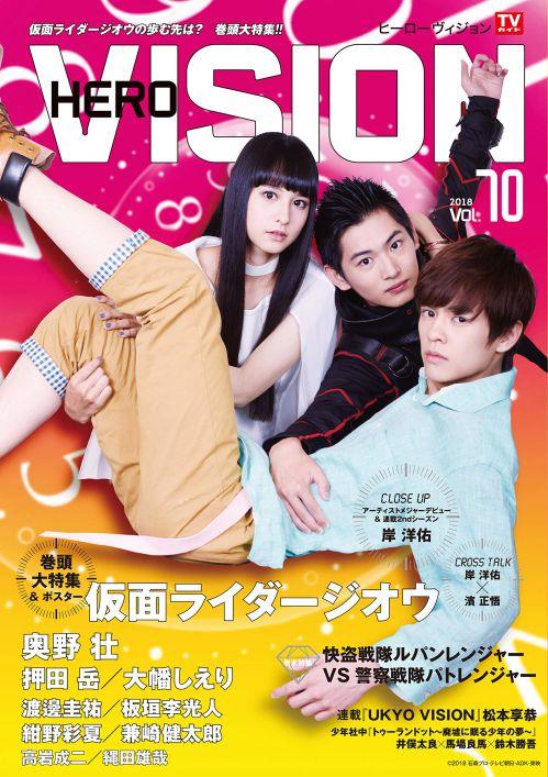 「HERO VISION VOL.70」が11月21日発売!『仮面ライダージオウ』表紙巻頭特集!『ルパパト』裏表紙巻末特集