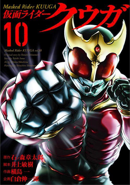 ヒーローズ「仮面ライダークウガ」10巻が12月5日発売