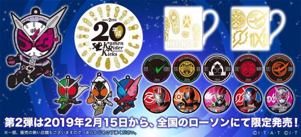 平成仮面ライダー20作品記念グッズセット