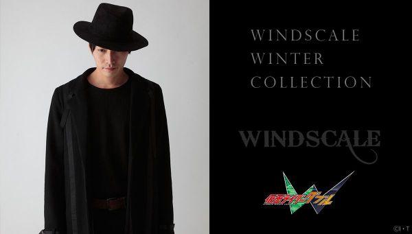 仮面ライダーW「WIND SCALE」新作のコート、ブルゾン、ネクタイ、ハット、左翔太郎イメージの腕時計が登場!フィリップ再販