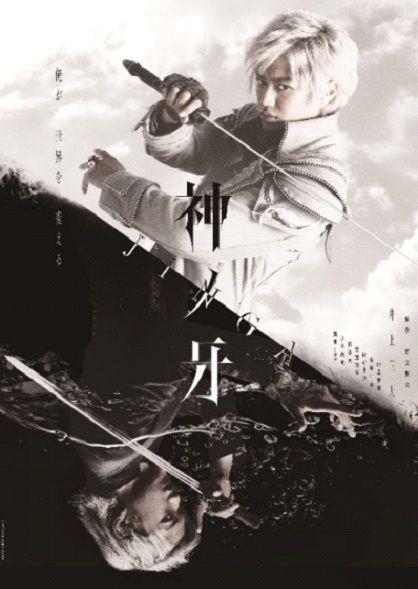 『神ノ牙-JINGA-』主演・井上正大さんがEp.09で初監督!Ep.07には鈴木福さんが昴流役で出演!