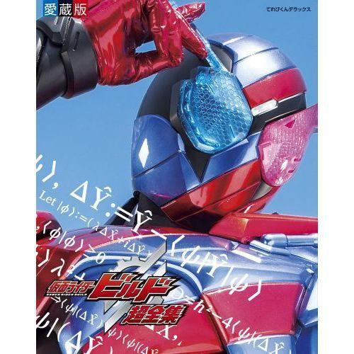 仮面ライダービルド超全集の通常版と特別版 ラブ&ピースBOXの表紙2種が公開!