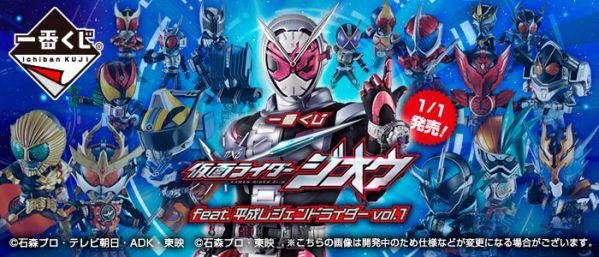 一番くじ 仮面ライダージオウ feat.平成レジェンドライダー vol.2
