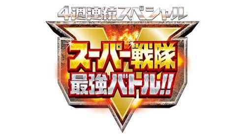 『スーパー戦隊 最強バトル!!』が2/17から4週連続放送