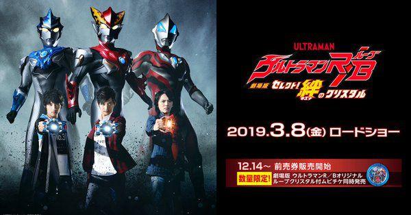 『劇場版ウルトラマンR/B セレクト!絆のクリスタル』が3月8日公開!新ウルトラマン&ウルトラマンジード・濱田龍臣さん出演!