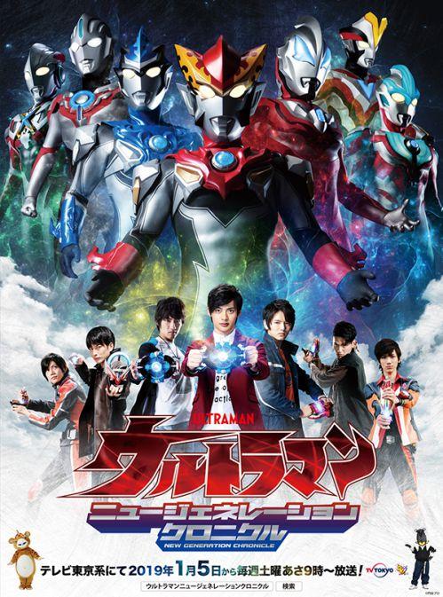 新番組『ウルトラマン ニュージェネレーションクロニクル』が1月5日より放送開始!