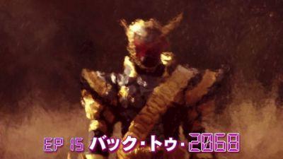 『仮面ライダージオウ』第15話「バック・トゥ・2068」あらすじ&予告