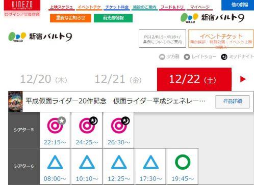 『平成ジェネレーションズFOREVER』座席予約が開始数時間で満席間近