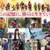 『平成ジェネレーションズFOREVER』に賀集利樹さん、須賀貴匡さん、井上正大さん、西銘駿さんが声の出演!