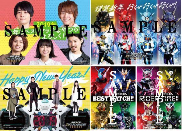 『平成ジェネレーションズFOREVER』第2弾入場者プレゼントが1月1日から配布!歴代&新規ビジュアルのポストカード5枚セット!
