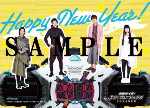 『平成ジェネレーションズFOREVER』第2弾入場者プレゼントが1月1日から配布