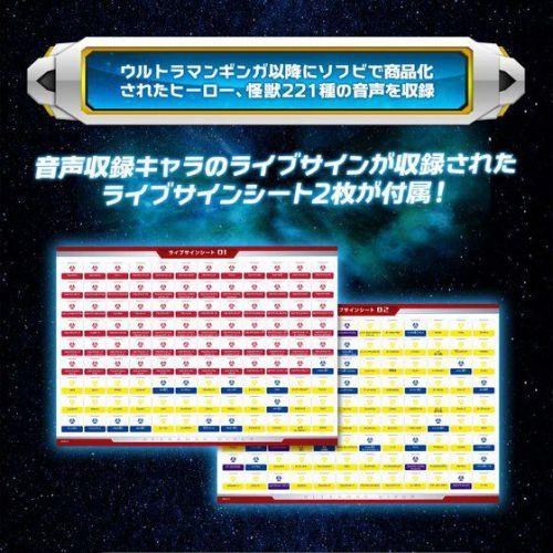 『ウルトラマンギンガ』変身アイテム「ギンガスパーク」が「ULTRA REPLICA」で登場!221種の音声&ブレード自動展開!