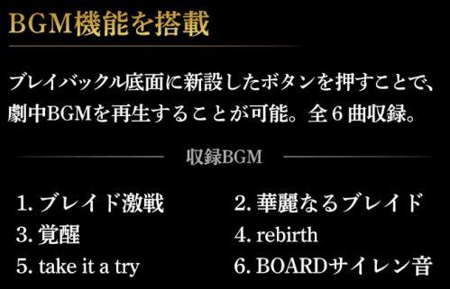 仮面ライダー剣「CSMブレイバックル&ラウズアブゾーバー&ブレイラウザー」