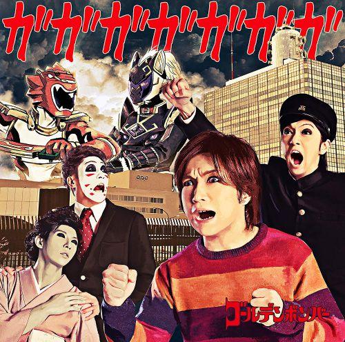 『トクサツガガガ』主題歌「ガガガガガガガ」CDは、2月20日発売