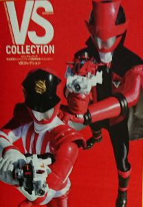 「ビジュアルシリーズ 快盗戦隊ルパンレンジャーVS警察戦隊パトレンジャー VSコレクション」が3月19日発売