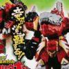騎士竜戦隊リュウソウジャー「騎士竜シリーズ01 竜装合体 DXキシリュウオー」が3月16日発売!