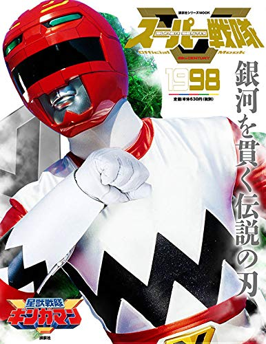 スーパー戦隊 Official Mook 20世紀 1998 星獣戦隊ギンガマン