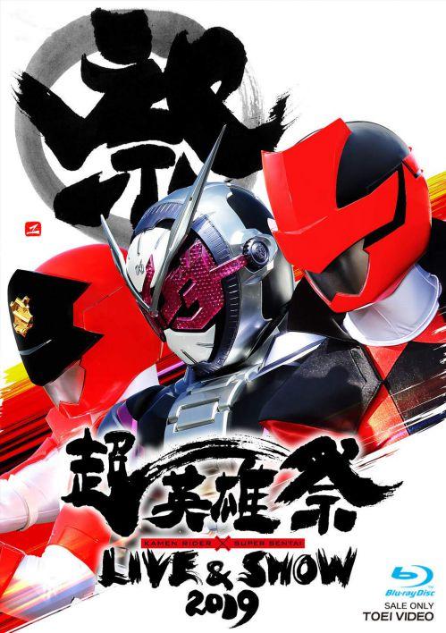 超英雄祭 KAMEN RIDER × SUPER SENTAI LIVE & SHOW 2019」Blu-rayが5月8日発売!