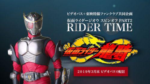 『仮面ライダージオウ』スピンオフ第2弾は『仮面ライダー龍騎』