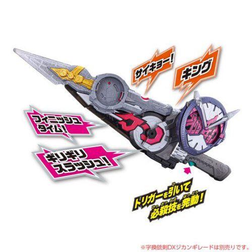 仮面ライダージオウ「時冠王剣 DXサイキョーギレード」が2月9日発売!