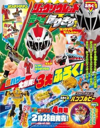 特撮ホビー誌3月『仮面ライダージオウ』ゲイツがパワーアップ!