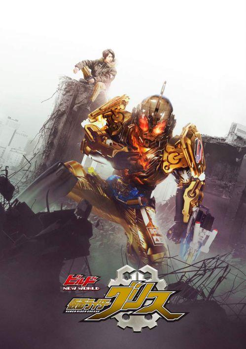 仮面ライダービルドのVシネ第2弾「ビルド NEW WORLD 仮面ライダーグリス」が11/27発売!DXグリスパーフェクトキングダム版も