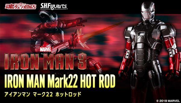アイアンマン3「S.H.Figuarts アイアンマン マーク22 ホットロッド」