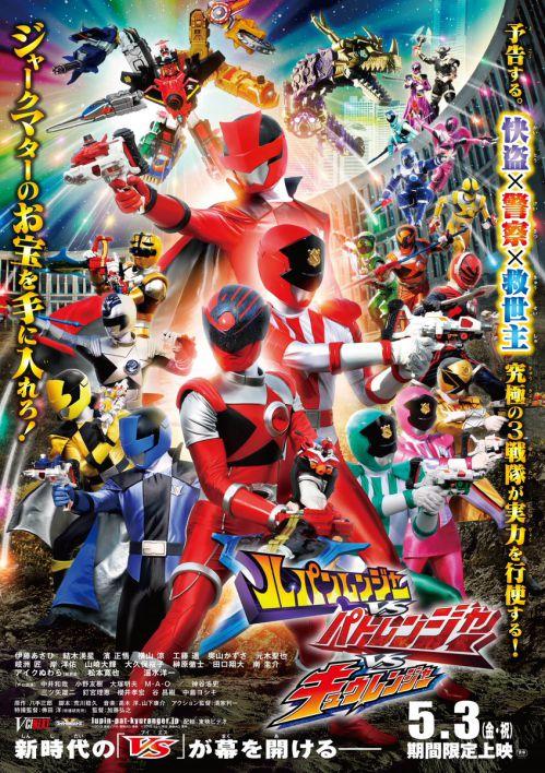 『ルパンレンジャーVSパトレンジャーVSキュウレンジャー』が5/3期間限定上映
